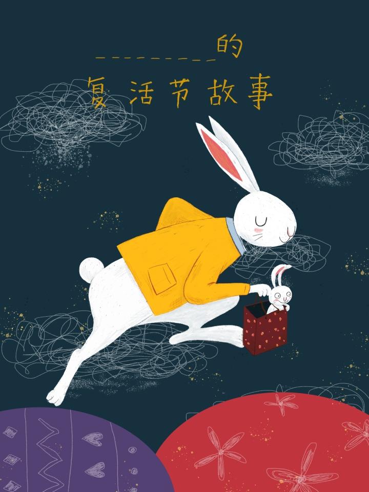 小聪黑森林亲子游 | 当孙猴子遇上复活节兔子