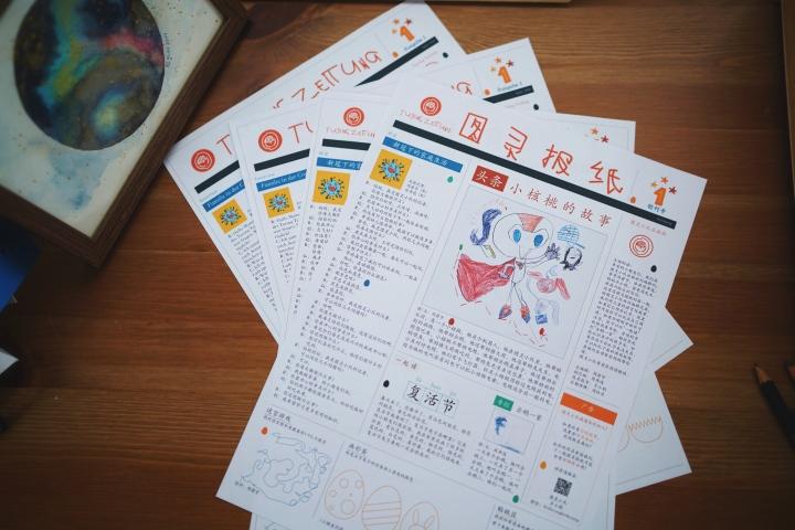 图灵报纸 | 做一份儿童报纸,培养项目思维